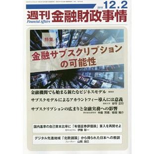■「週刊金融財政事情」にて連載のイメージ